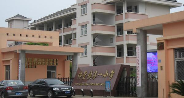 义乌佛堂小学