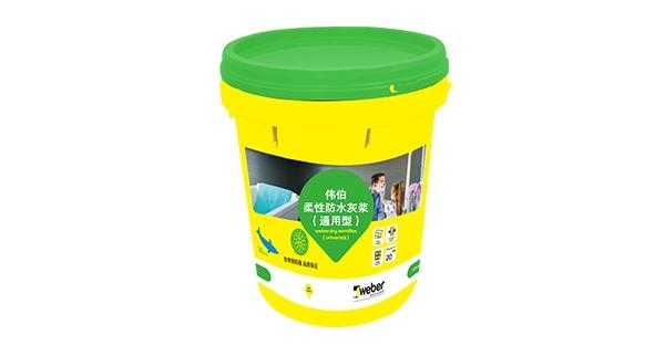 柔性防水灰浆(通用型)